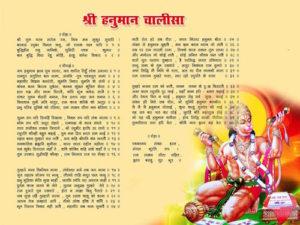 Hanuman Chalisa Chalissa Chaleesa Challeesa